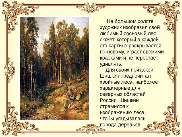 На большом холсте художник изобразил свой любимый сосновый лес — сюжет, к...