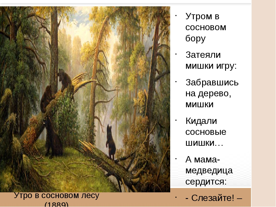 Утро в сосновом лесу (1889) Утром в сосновом бору Затеяли мишки игру: Забравш...