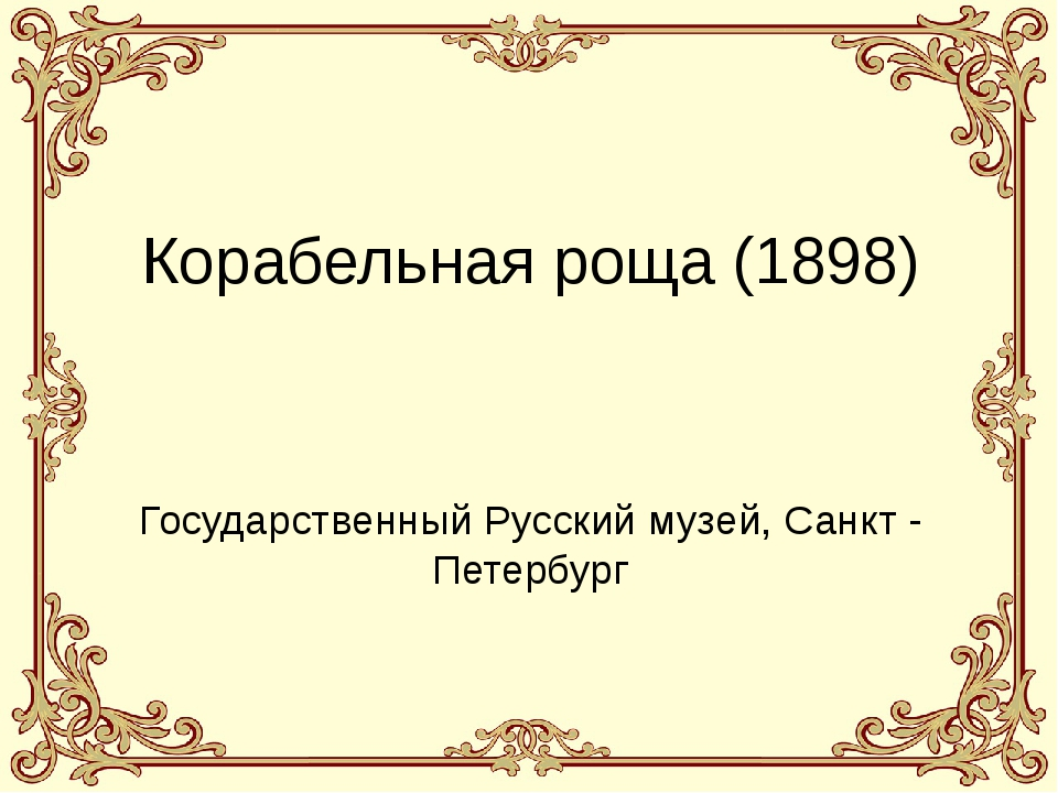 Корабельная роща (1898) Государственный Русский музей, Санкт - Петербург