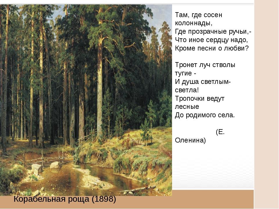 Корабельная роща (1898)  Там, где сосен колоннады, Где прозрачные ручьи,- Ч...