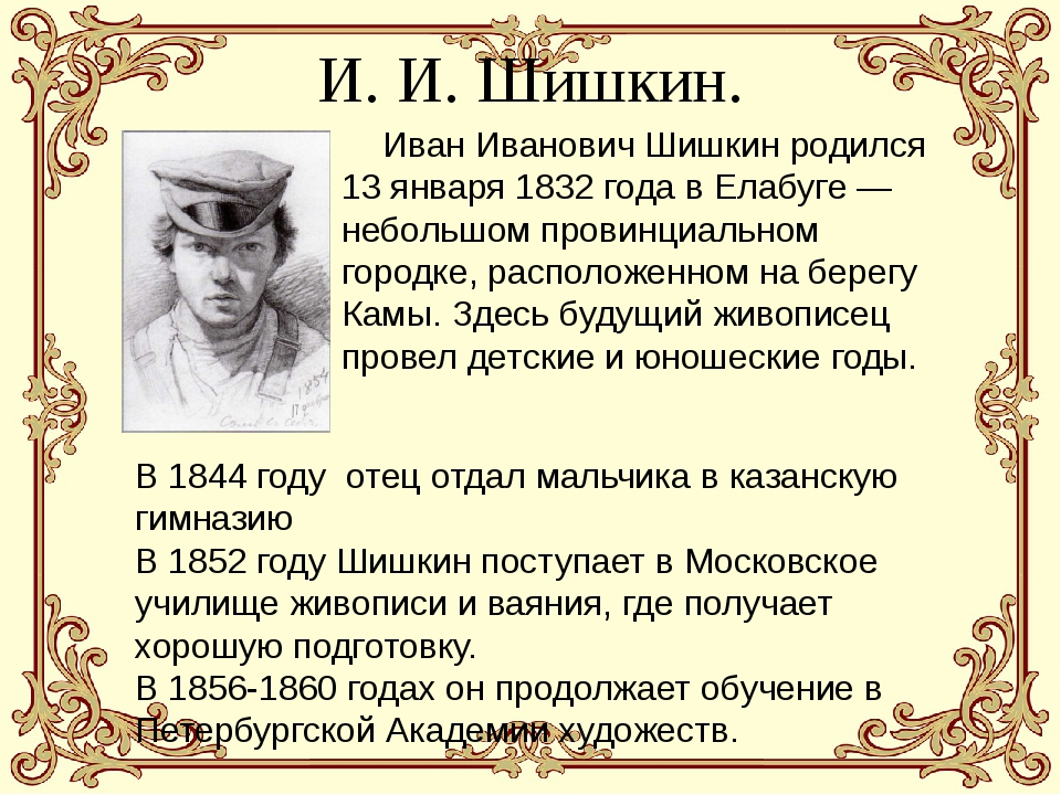 И. И. Шишкин. Иван Иванович Шишкин родился 13 января 1832 года в Елабуге — не...