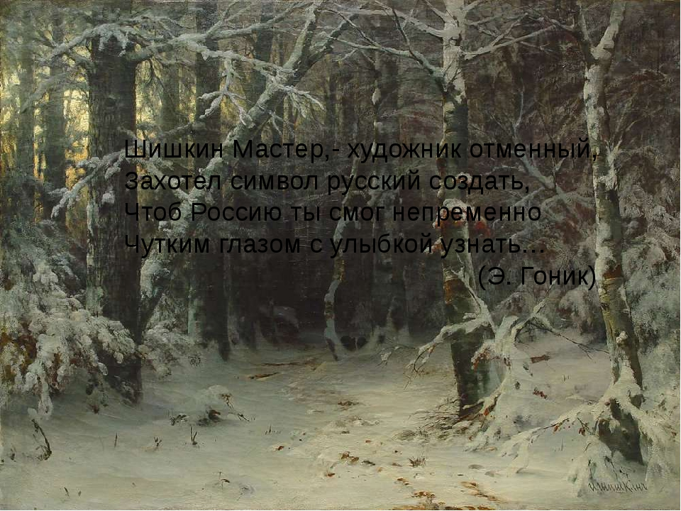 Шишкин Мастер,- художник отменный, Захотел символ русский создать, Чтоб Росс...