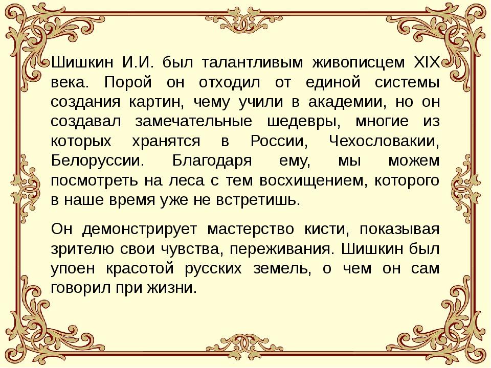 Шишкин И.И. был талантливым живописцем XIX века. Порой он отходил от единой с...