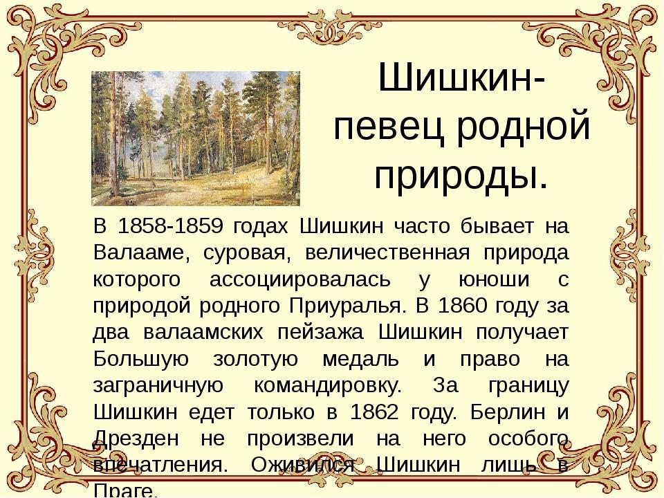 Шишкин-певец родной природы. В 1858-1859 годах Шишкин часто бывает на Валааме...