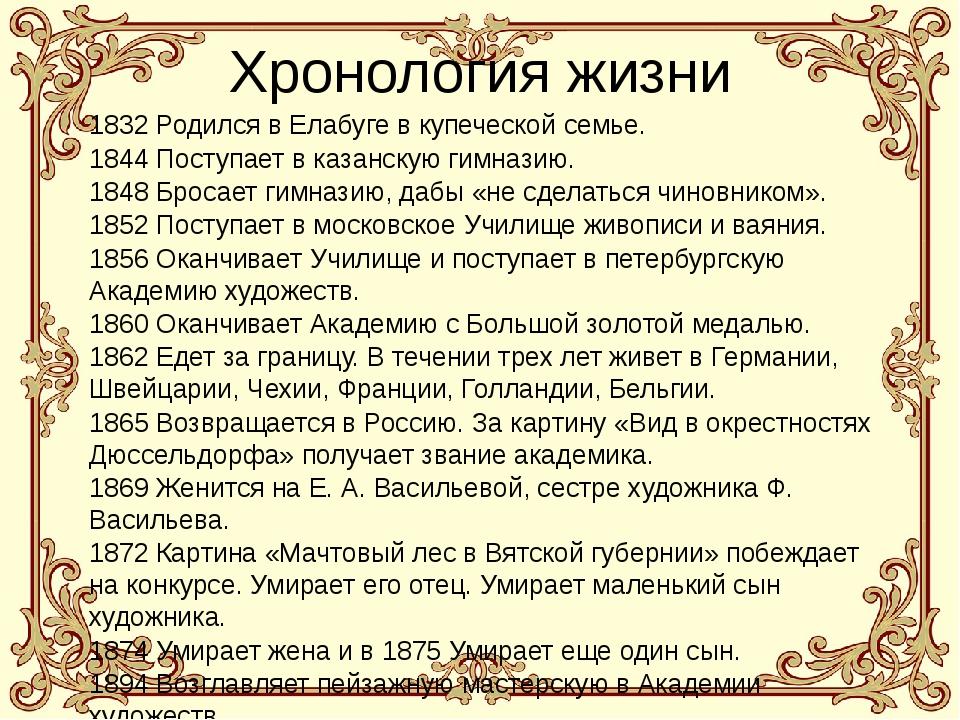 Хронология жизни 1832 Родился в Елабуге в купеческой семье. 1844 Поступает в...