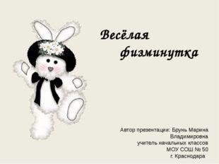 Автор презентации: Брунь Марина Владимировна учитель начальных классов МОУ СО