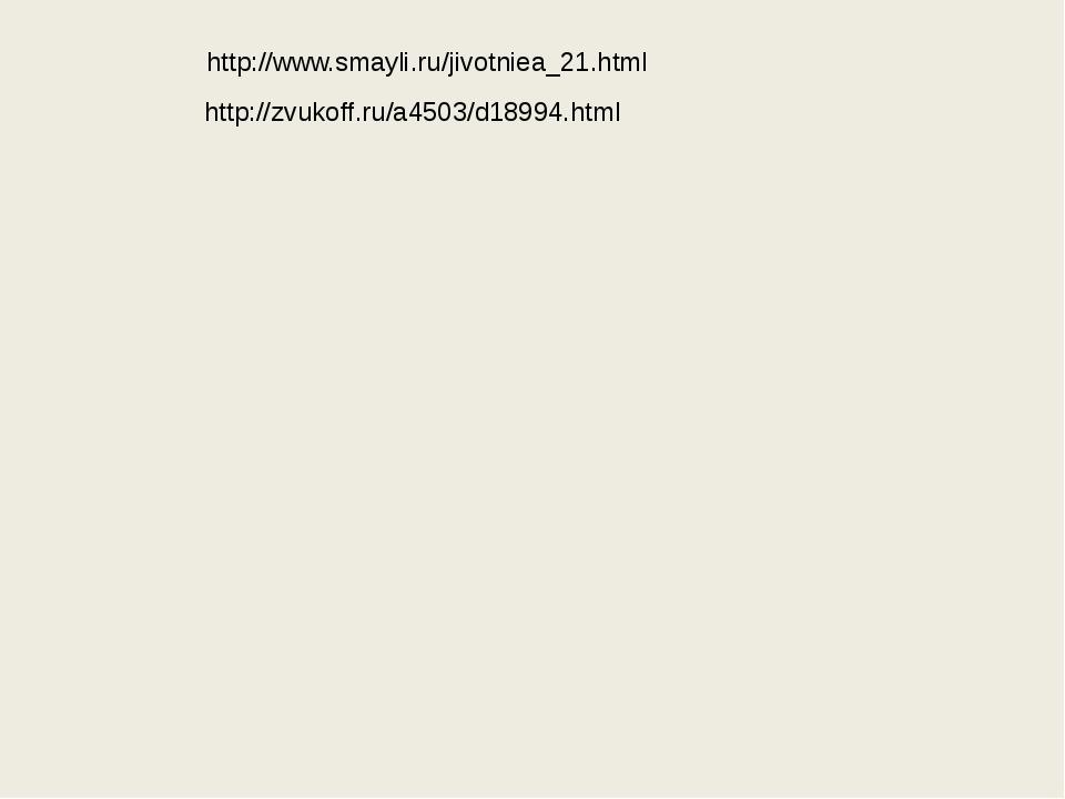 http://www.smayli.ru/jivotniea_21.html http://zvukoff.ru/a4503/d18994.html