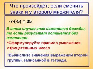 Что произойдёт, если сменить знаки и у второго множителя? -7·(-5) = 35 В этом