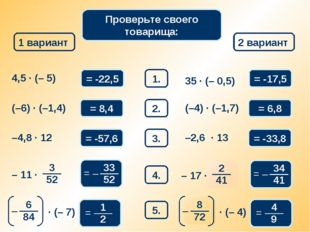 Математический диктант 1 вариант 2 вариант 1. 4,5 · (– 5) = -22,5 35 · (– 0,5