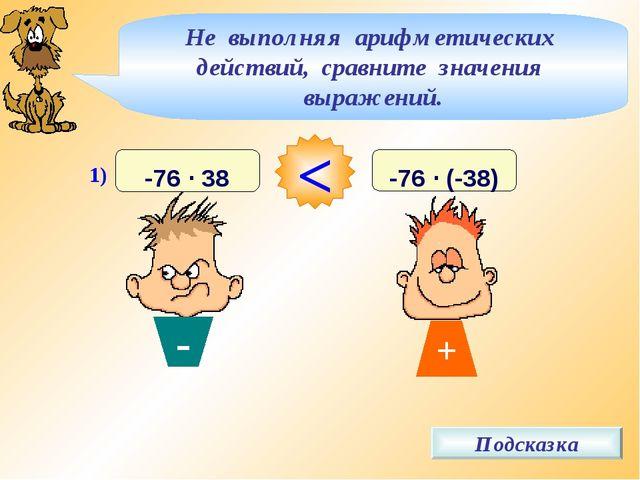 Не выполняя арифметических действий, сравните значения выражений. Подсказка <