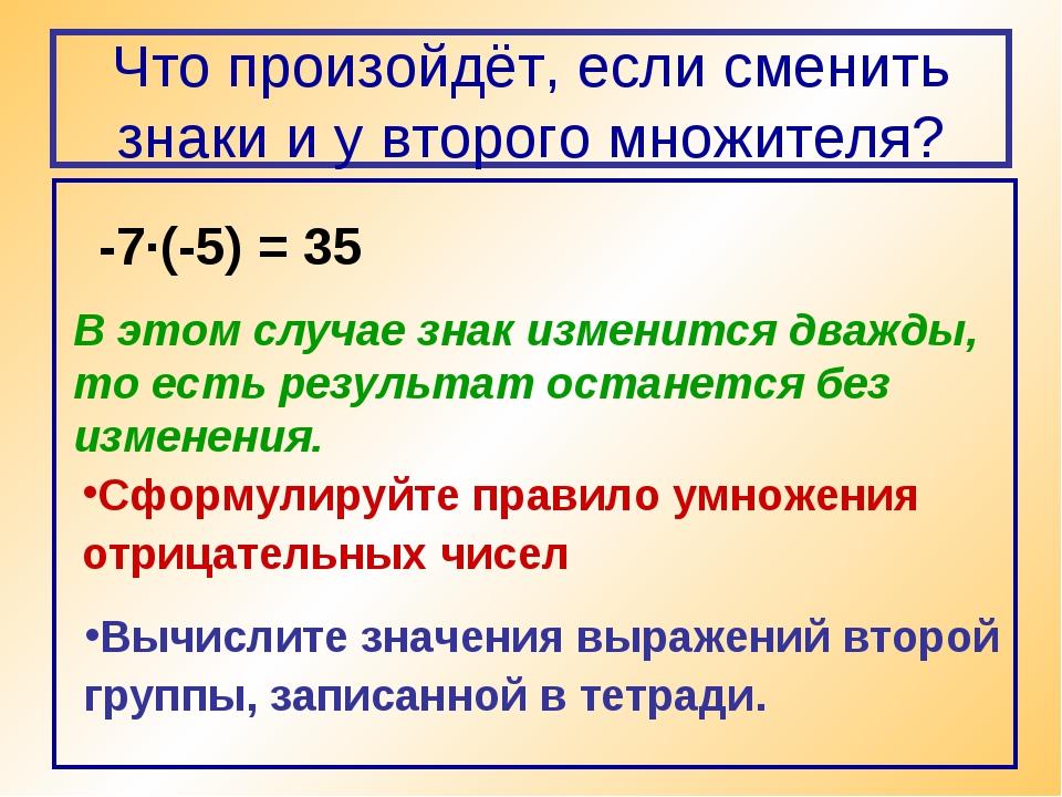 Что произойдёт, если сменить знаки и у второго множителя? -7·(-5) = 35 В этом...