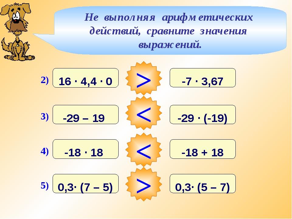 Не выполняя арифметических действий, сравните значения выражений. > < < >