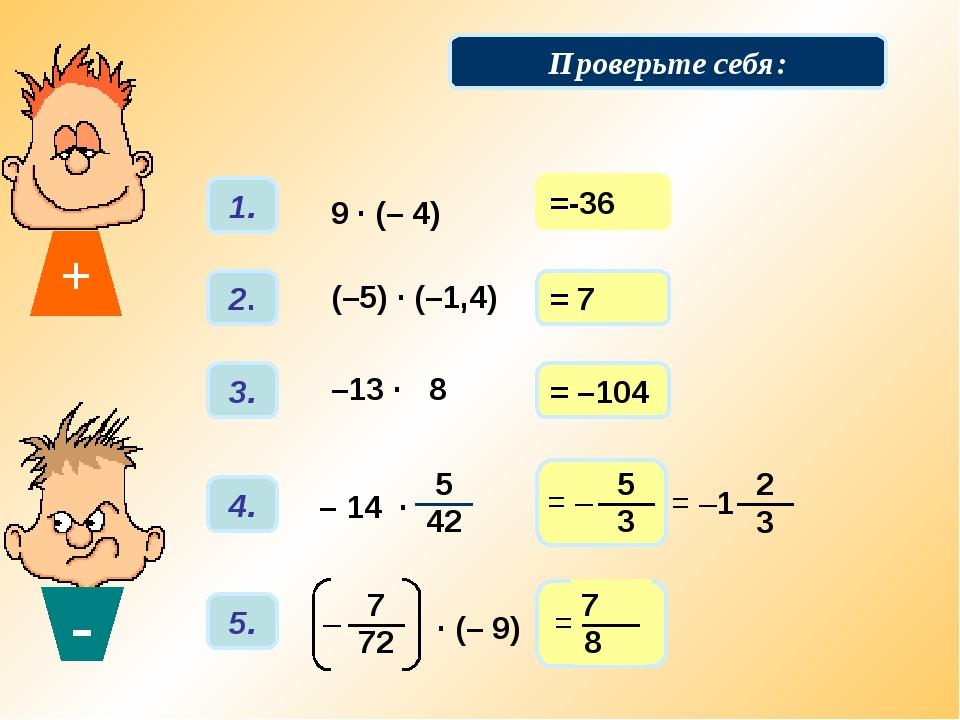 =-36 = 7 = –104 Решаем примеры: Проверьте себя: