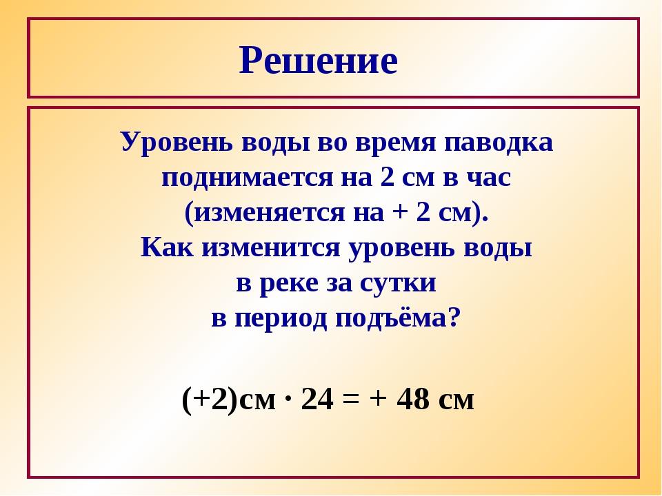 Решение Уровень воды во время паводка поднимается на 2 см в час (изменяется н...
