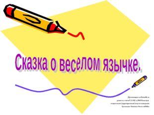 Презентацию подготовила учитель-логопед ГОАУ «Свободненская специальная (корр