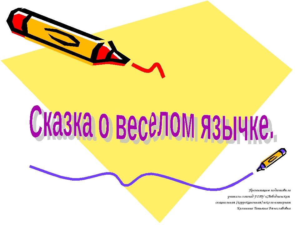 Презентацию подготовила учитель-логопед ГОАУ «Свободненская специальная (корр...