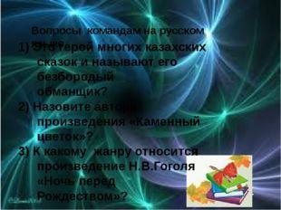 Вопросы командам на русском языке 1) Это герой многих казахских сказок и наз
