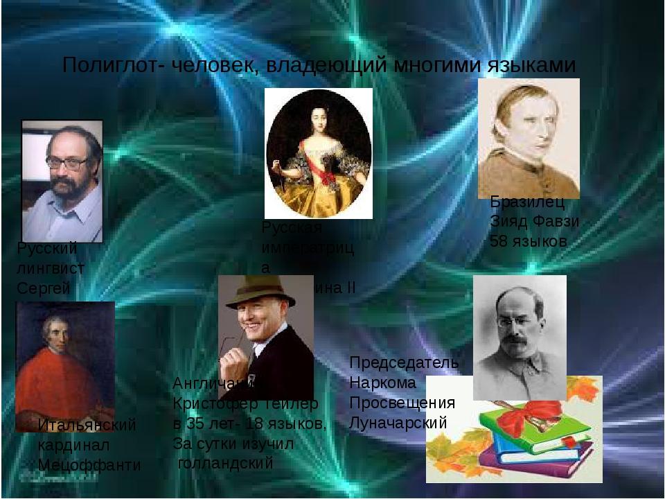 Полиглот- человек, владеющий многими языками Русский лингвист Сергей Старост...