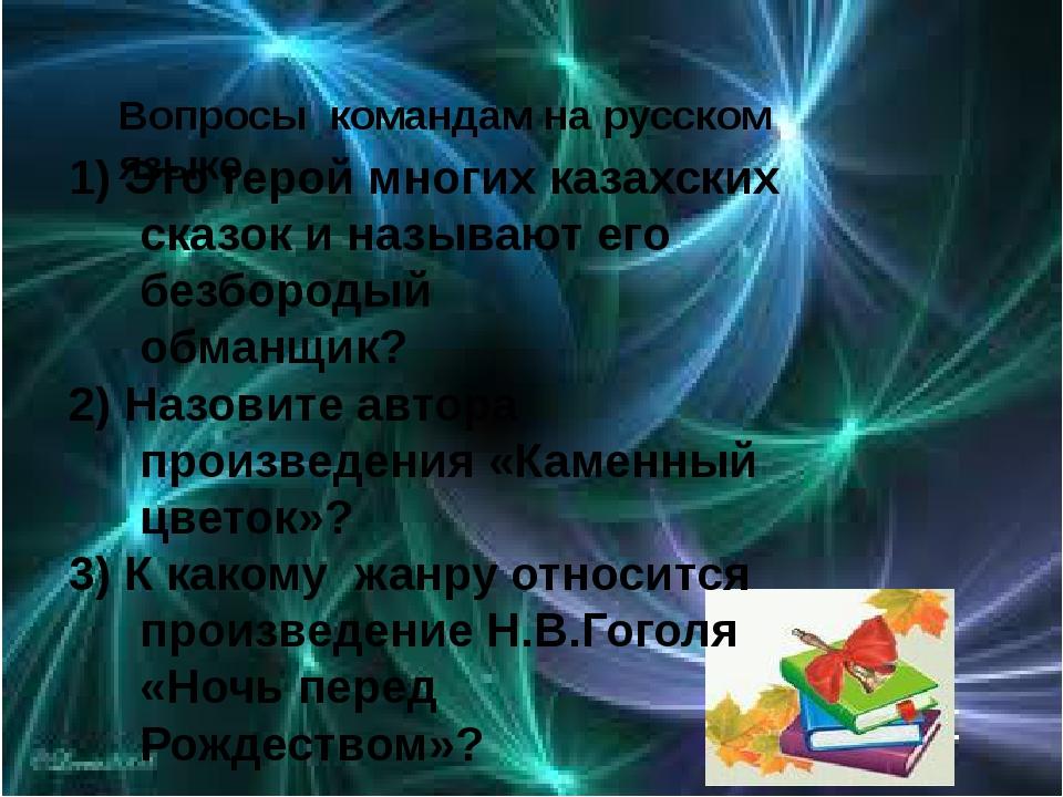 Вопросы командам на русском языке 1) Это герой многих казахских сказок и наз...