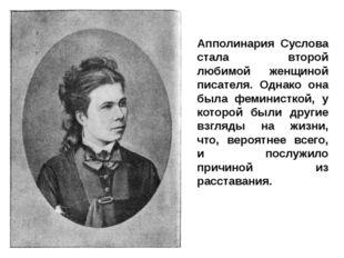 Апполинария Суслова стала второй любимой женщиной писателя. Однако она была ф