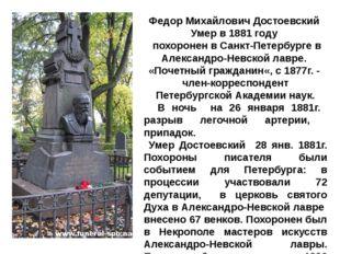 Федор Михайлович Достоевский Умер в 1881 году похоронен в Санкт-Петербурге в