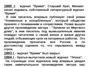 """1860 г- журнал """"Время"""". Старший брат, Михаил начал издавать собственный литер"""