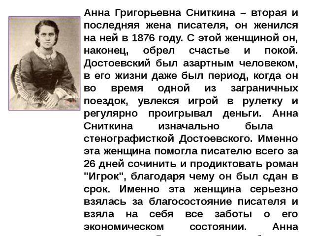 Анна Григорьевна Сниткина – вторая и последняя жена писателя, он женился на н...