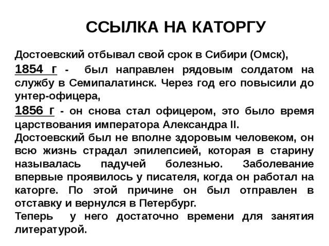 ССЫЛКА НА КАТОРГУ Достоевский отбывал свой срок в Сибири (Омск), 1854 г - был...