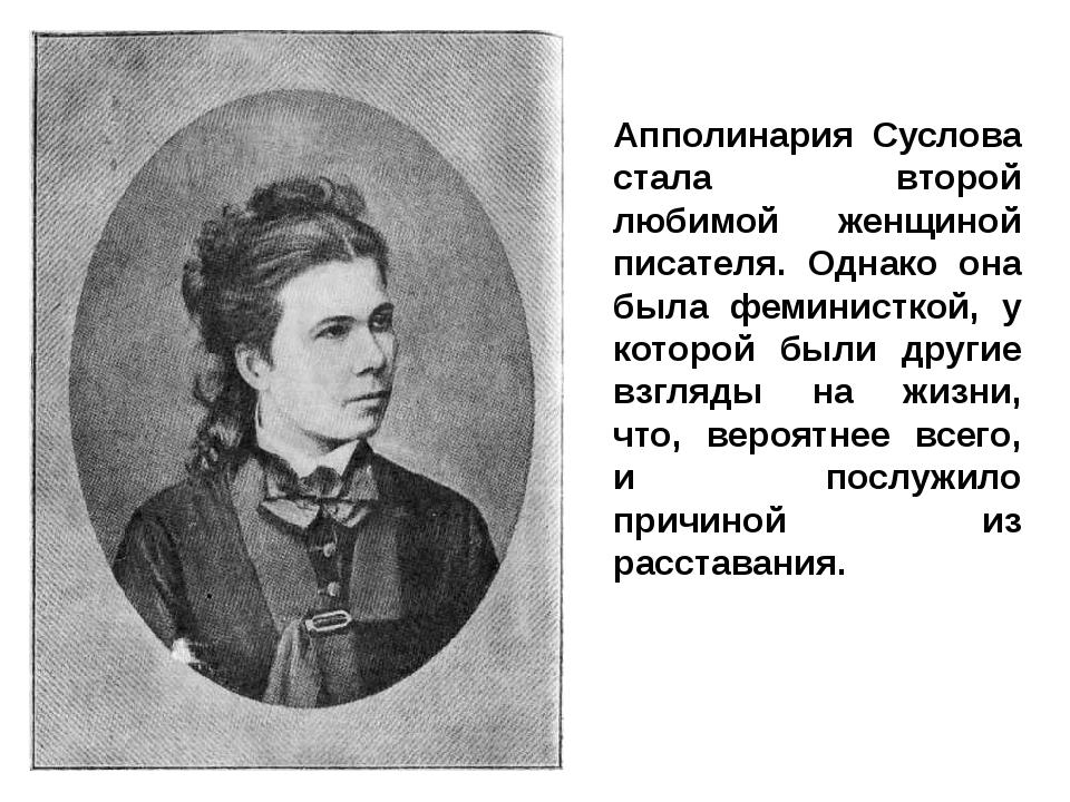 Апполинария Суслова стала второй любимой женщиной писателя. Однако она была ф...