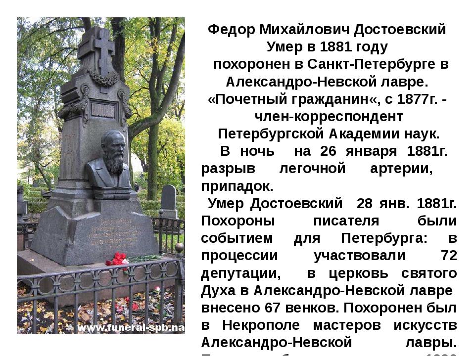 Федор Михайлович Достоевский Умер в 1881 году похоронен в Санкт-Петербурге в...