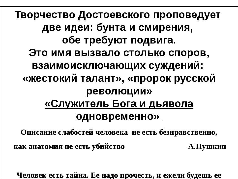 Творчество Достоевского проповедует две идеи: бунта и смирения, обе требуют...