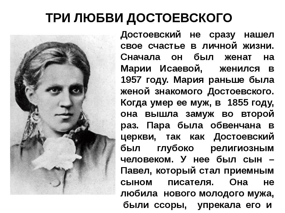 Достоевский не сразу нашел свое счастье в личной жизни. Сначала он был женат...