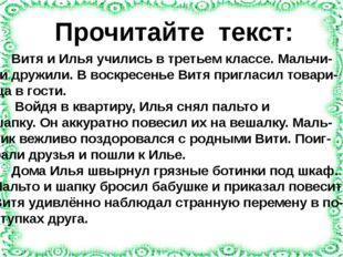 Витя и Илья учились в третьем классе. Мальчи- ки дружили. В воскресенье Витя