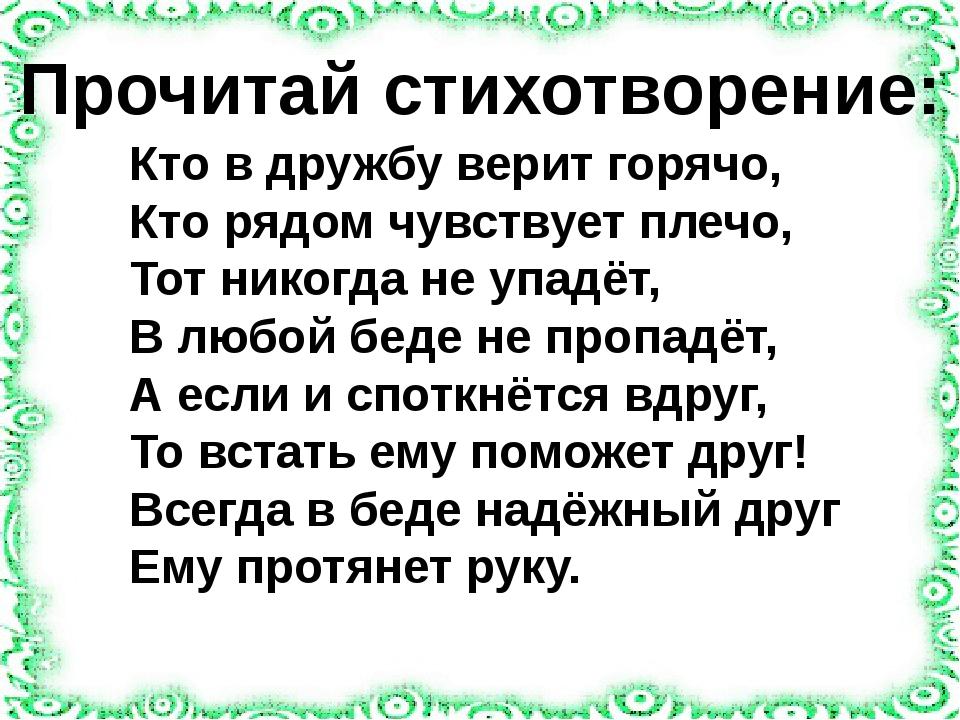 Кто в дружбу верит горячо, Кто рядом чувствует плечо, Тот никогда не упадёт,...