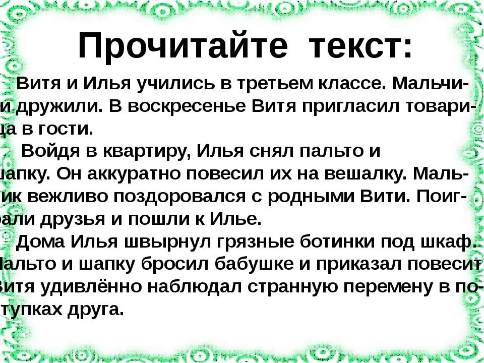 Витя и Илья учились в третьем классе. Мальчи- ки дружили. В воскресенье Витя...