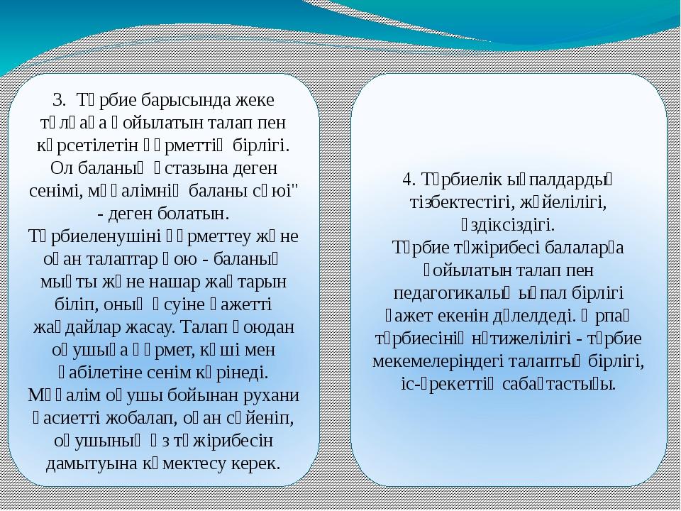 3. Тәрбие барысында жеке тұлғаға қойылатын талап пен көрсетілетін құрметтің...