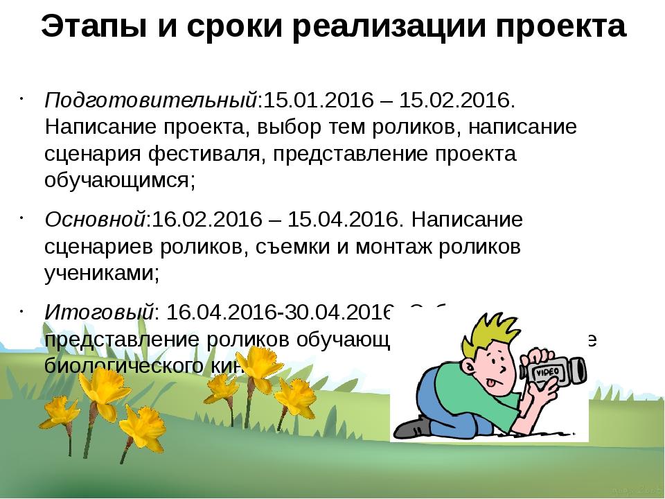 Этапы и сроки реализации проекта Подготовительный:15.01.2016 – 15.02.2016. На...