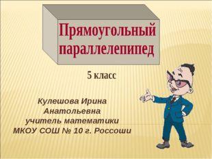 Кулешова Ирина Анатольевна учитель математики МКОУ СОШ № 10 г. Россоши