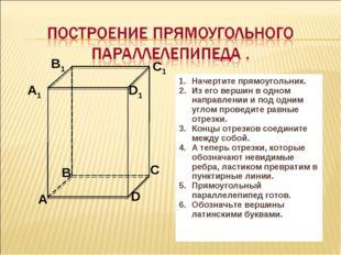 А В С D А1 B1 D1 С1 Начертите прямоугольник. Из его вершин в одном направлени
