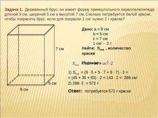 Задача 1. Деревянный брус, он имеет форму прямоугольного параллелепипеда длин