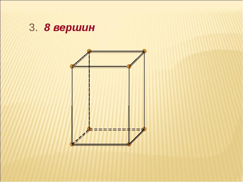 3. 8 вершин