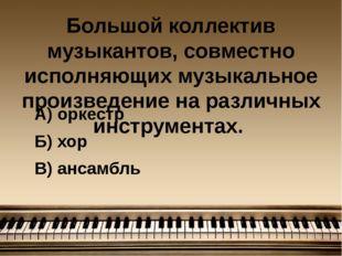Большой коллектив музыкантов, совместно исполняющих музыкальное произведение