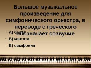 Большое музыкальное произведение для симфонического оркестра, в переводе с гр