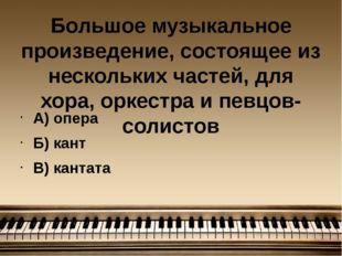 Большое музыкальное произведение, состоящее из нескольких частей, для хора, о