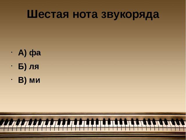 Шестая нота звукоряда А) фа Б) ля В) ми
