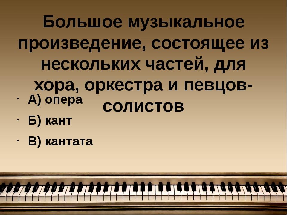 Большое музыкальное произведение, состоящее из нескольких частей, для хора, о...