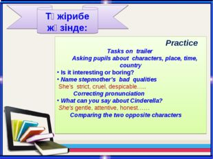 Тәжірибе жүзінде: Practice Tasks on trailer Asking pupils about characters, p