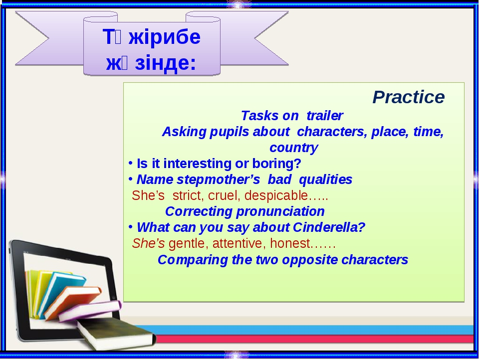 Тәжірибе жүзінде: Practice Tasks on trailer Asking pupils about characters, p...
