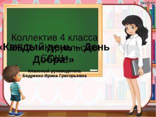 «Каждый день – День Добра!» Коллектив 4 класса МБОУ «Куруильская СОШ» Классн