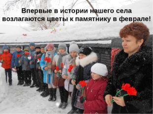 Впервые в истории нашего села возлагаются цветы к памятнику в феврале! bayovan